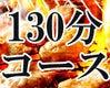 :=食べ放題飲み放題130分=: