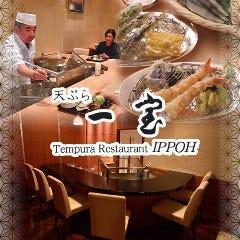 Ippou