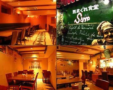 Restaurant Cuisine SANNO  店内の画像