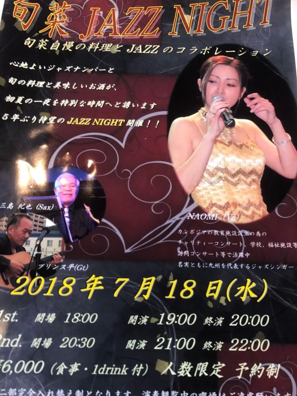 イベント!旬菜JAZZ NIGHT