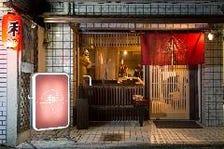 東山駅徒歩1分の隠れ家居酒屋