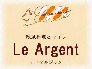 フレンチ&イタリアン Le Argent