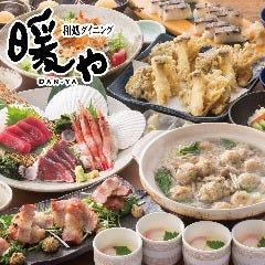 和食 しゃぶしゃぶ食べ放題 だんや 甲府店