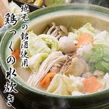 「八海山」使用 鶏っくの博多水炊き