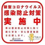 当店は愛知「感染防止対策ステッカー」取得店です。