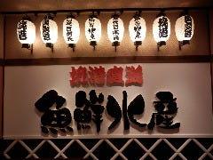 三代目網元 魚鮮水産 出雲市駅南口店