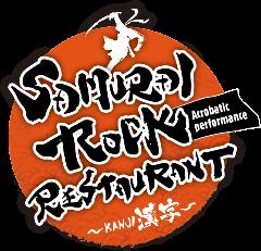サムライ・ロック・レストラン