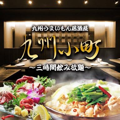 馬刺ともつ鍋 居酒屋 九州小町 個室 飲み放題 名古屋駅 メニューの画像