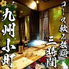 馬刺ともつ鍋 居酒屋 九州小町 個室 飲み放題 名古屋駅