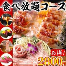 選べるメイン&馬肉のお寿司食べ放題