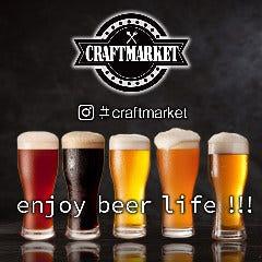 クラフトビール×肉バル CRAFTMARKET 海浜幕張