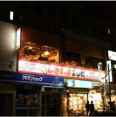 かき小屋 よもだ JR三田駅前店