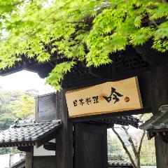日本料理 吟