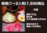 桜鍋(テイクアウト)