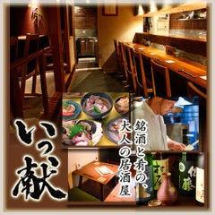 京野菜・銘酒・肴 いっ献