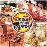 時間無制限食べ飲み放題2000円酒場 それゆけ!鶏ヤロー 練馬店