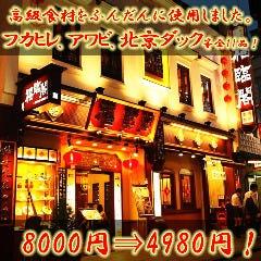 横浜中華街 広東料理 福臨閣