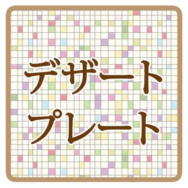 炙り焼きとおばんざい 茶茶Ryu‐rey メニューの画像