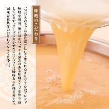 白味噌仕立ての上品な味のスープ