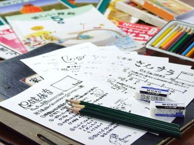 個室居酒屋 6年4組 渋谷分校 メニューの画像
