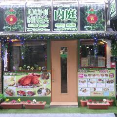 アジアン料理 内庭