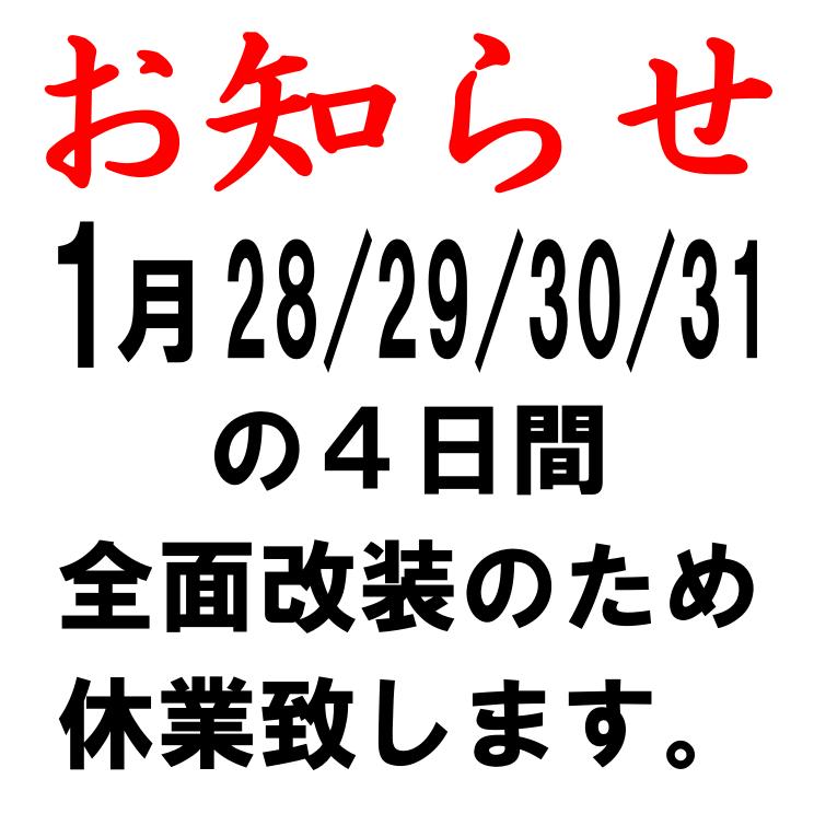 Ikeikemaru