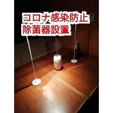 次亜塩素酸水を使用した除菌器設置