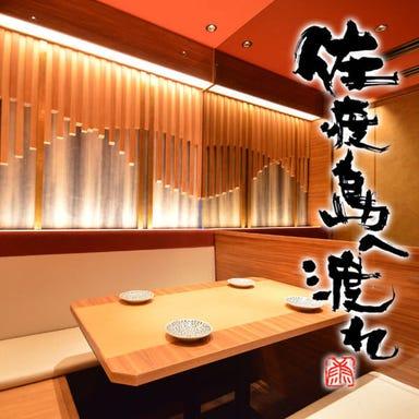全席個室×旬鮮魚×新潟地酒 佐渡ヶ島へ渡れ 名駅店 店内の画像