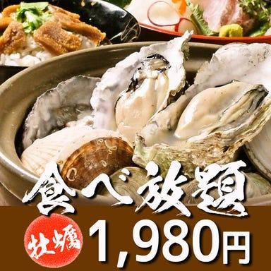 全席個室×旬鮮魚×新潟地酒 佐渡ヶ島へ渡れ 名駅店 コースの画像