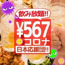 お得!飲み放題567円(623円)
