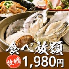 牡蠣食べ放題が2178円!