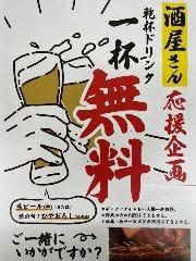 酒屋さん応援企画 乾杯ドリンク 一杯無料でご提供します!