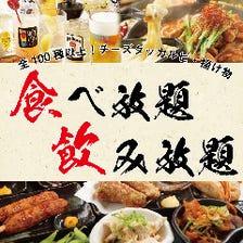 【超得】食べ飲み放題2980円~!
