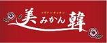 サムギョプサルと韓国鍋の店 美韓(みかん) 鶴橋