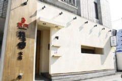 龍王館 八女店