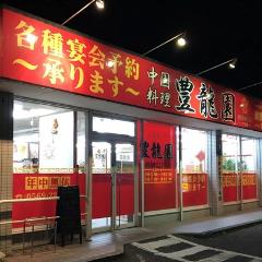 中国料理 豊龍園 半田店