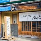 ◆駅から徒歩10分◆ 皆様のご来店を心よりお待ちしております