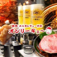 烧肉とホルモン饺子 オンリーギュー 仓敷驿前店