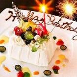 誕生日や記念日などお祝いに華を添えるサプライズ演出OK!