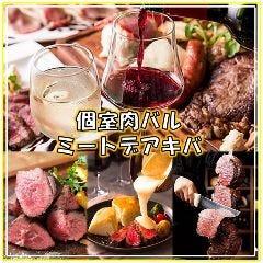 個室肉バル Meat de AKIBA(ミートデアキバ)