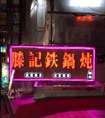 滕記鉄鍋屯