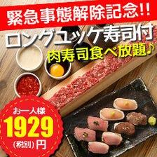 ロングユッケ付肉寿司食べ放題1980円