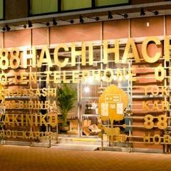 焼肉 HACHIHACHIハチハチ 広尾店