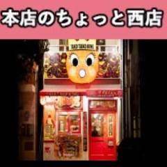 タコタコキング 本店のちょっと西店