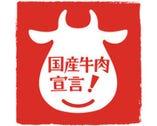 国産の和牛のみを使用! 肉の質にはとことんこだわります