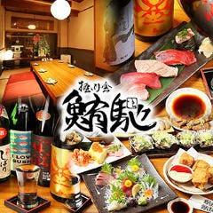 海鮮宴会 握り舎 鮪馳(にぎりや いち)