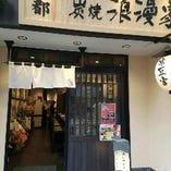 JR新小岩駅より徒歩3分とアクセスも便利なお店です!