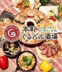 個室バル 本町ぐるバル酒場 GURUBARU