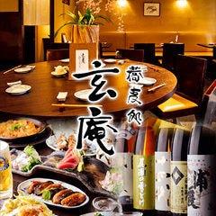 くずし割烹×日本酒居酒屋~玄庵~ 虎ノ門本店