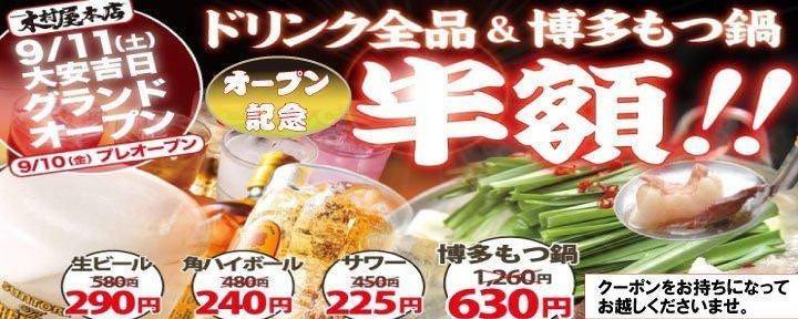 木村屋本店 東京駅八重洲J